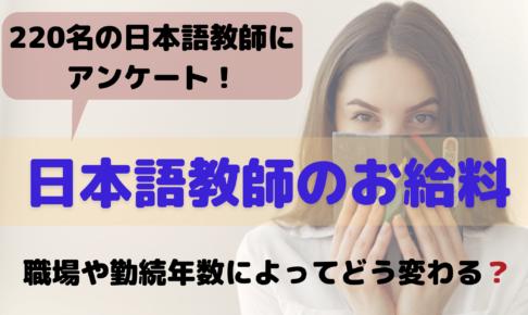 【日本語教師の給料・年収レポート◎】220名の現役日本語教師に聞いてみた!