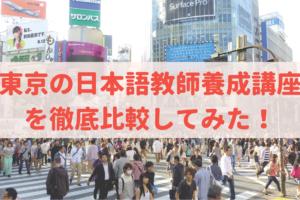 東京の日本語教師養成講座