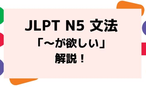 【文法解説】日本語能力試験JLPT N5「~が欲しい」例文・導入・誤用例・よく聞かれる質問も!