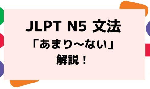 【文法解説】日本語能力試験JLPT N5「あまり~ない」例文・導入・誤用例・よく聞かれる質問も!