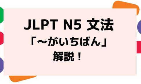 【文法解説】日本語能力試験JLPT N5「~がいちばん」例文・導入・誤用例・よく聞かれる質問も!