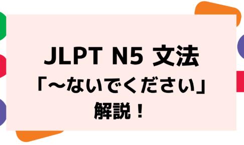 【文法解説】日本語能力試験 JLPT N5「〜ないでください」