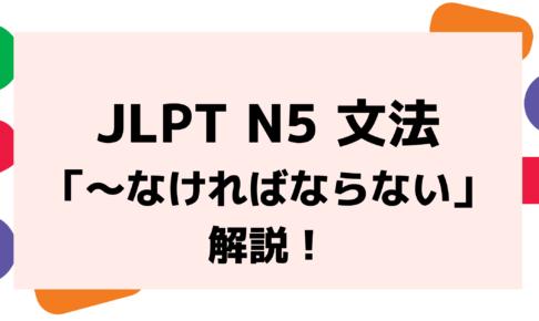 【文法解説】日本語能力試験 JLPT N5「~なければならない」