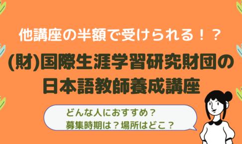 【他校の半額?!】(財)国際生涯学習研究財団の日本語教師養成講座!