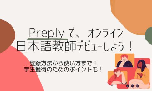 オンライン学習プラットフォーム「Preply」について解説!【副業で日本語教師!】
