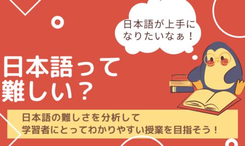【日本語って難しいの?】現役日本語教師が実感とデータを元に解説!多言語との比較も◎