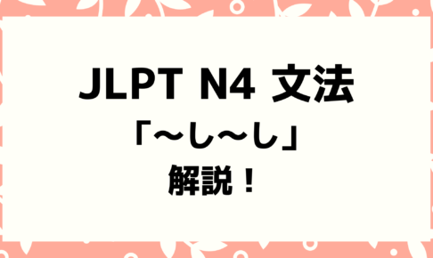【文法解説】日本語能力試験JLPT N4「~し〜し」例文・導入・よく聞かれる質問も!