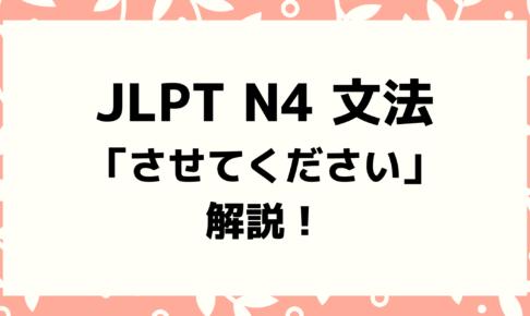 【文法解説】日本語能力試験JLPT N4「させてください」例文・導入・誤用例も!