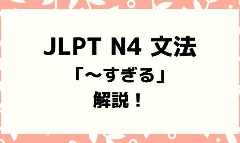 【文法解説】日本語能力試験JLPT N4「~すぎる」例文・導入・誤用例も!