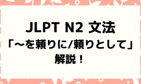 【文法解説】日本語能力試験JLPT N2「~を頼りに/を頼りとして」例文・導入例も!