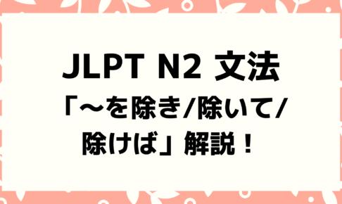 【文法解説】日本語能力試験JLPT N2「~を除き/除いて/除けば」例文・導入例も!