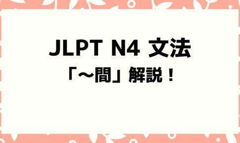 【文法解説】日本語能力試験 JLPT N4「~間(あいだ)」