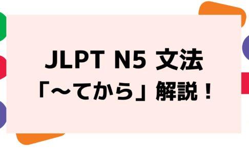 【文法解説】日本語能力試験 JLPT N5「てから」
