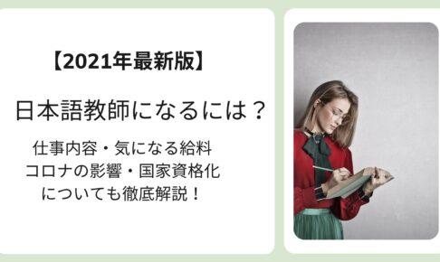 【2021年最新版】日本語教師になるには?仕事内容・給料・需要・コロナの影響・国家資格化も徹底解説!