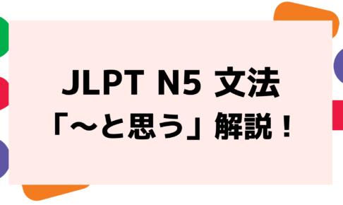 【文法解説】日本語能力試験 JLPT N5「~と思う」