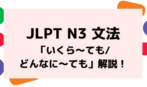 【文法解説】日本語能力試験 JLPT N3「いくら~ても/どんなに~ても」例文・導入例・誤用例も!