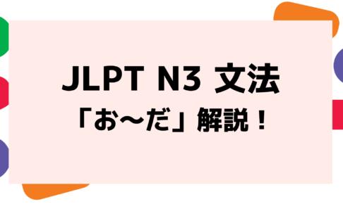 【文法解説】日本語能力試験 JLPT N3「お~だ」(敬語)例文・導入例・誤用例も!