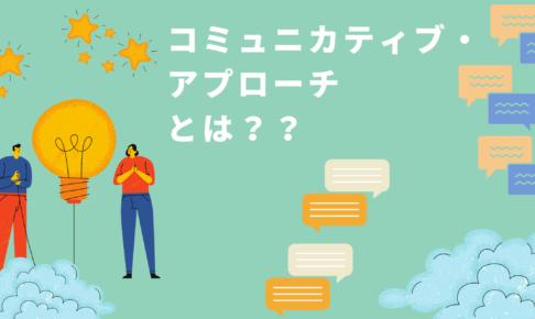 コミュニカティブ・アプローチ とは??