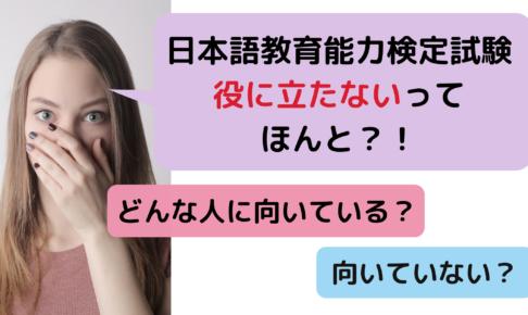 日本語教育能力検定試験が役立たないってほんと?どんな人が受けるべき?