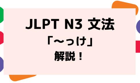 【文法解説】日本語能力試験JLPT N3「~っけ」例文・導入・教える際のポイントも!