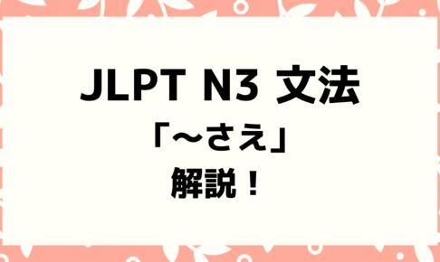 【文法解説】日本語能力試験JLPT N3「~さえ」例文・導入・よく聞かれる質問も!
