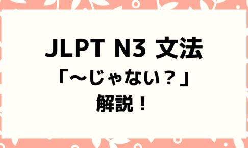 【文法解説】日本語能力試験JLPT N3「~じゃない?」例文・導入・よく間違う文法も!