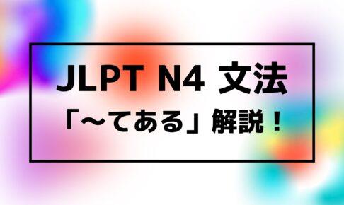 【文法解説】日本語能力試験JLPT N4「~てある」例文・導入・誤用例・よく聞かれる質問も!