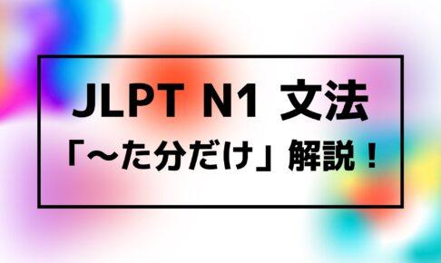 【文法解説】日本語能力試験JLPT N1「~た分だけ」例文・使用例も!