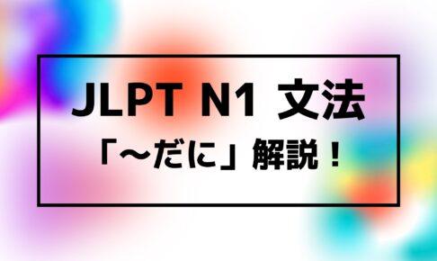【文法解説】日本語能力試験JLPT N1「~だに」例文・使用例も!