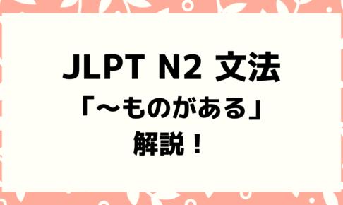 【文法解説】日本語能力試験JLPT N2「~ものがある」例文・導入・似た文法も!