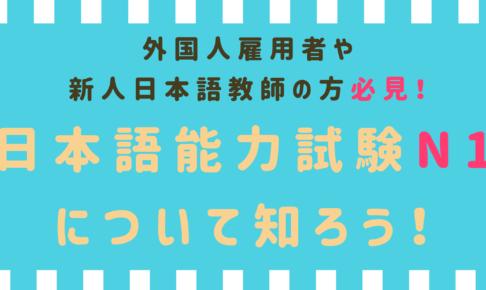 【日本語教師が解説◎】日本語能力試験(JLPT)N1の難易度・合格率は?問題例も掲載!
