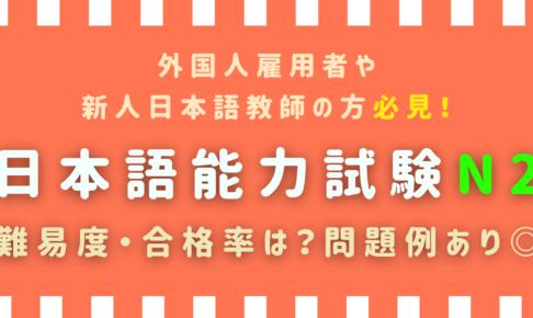 【日本語教師が解説◎】日本語能力試験(JLPT)N2の難易度・合格率は?問題例も掲載!