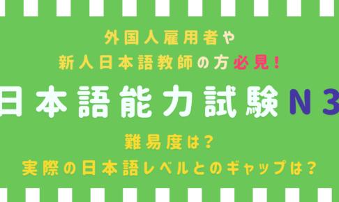 【日本語教師が解説◎】日本語能力試験(JLPT)N3の難易度・合格率は?問題例も掲載!