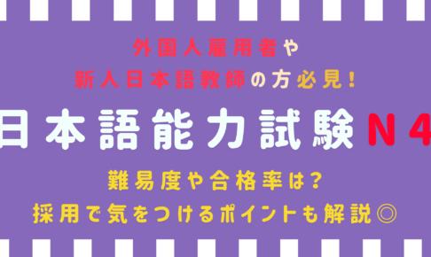 【日本語教師が解説◎】日本語能力試験(JLPT)N4の難易度・合格率は?問題例も掲載!