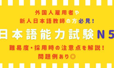 【日本語教師が解説◎】日本語能力試験(JLPT)N5の難易度・合格率は?問題例も掲載!