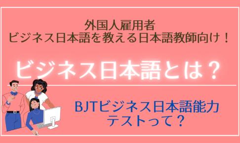 日本語教師が解説◎「ビジネス日本語」とは?ビジネス日本語能力テスト(BJT)って?