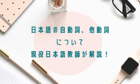 日本語の自動詞・他動詞【日本語の構造・日本語教育能力検定試験対策 】