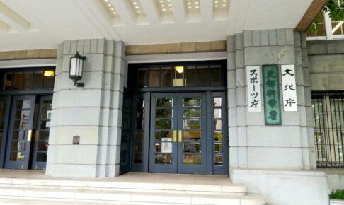 第6回調査研究協力者会議 公認日本語教師の制度化に向け「報告概要案」提示