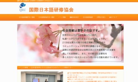 日本語教師のための総合サイト「IJEC」のご紹介!求人情報・書籍・イベント情報も!