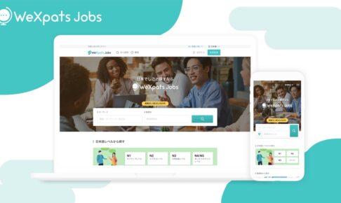 【留学生の進路関連情報】外国人向けの日本最大級の求人サイト「WeXpats Jobs」のご紹介