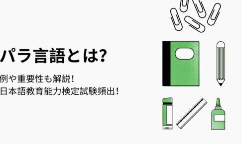 パラ言語とは?例や重要性を解説!  【日本語教育能力検定試験対策】
