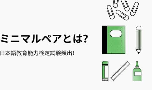ミニマルペアとは?日本語の例も紹介!【日本語教育能力検定試験対策】