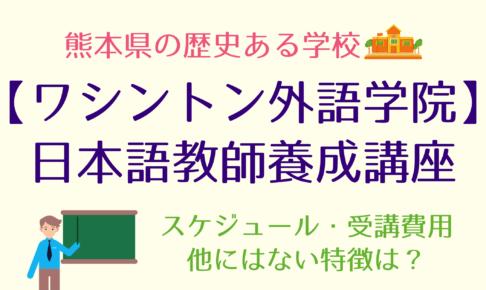 【熊本】ワシントン外語学院|日本語教師養成講座について日本語教師が解説◎