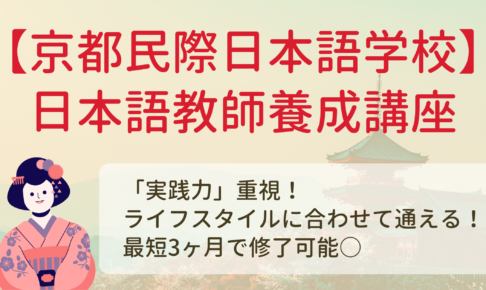 【京都民際日本語学校|日本語教師養成講座】について現役日本語教師が解説◎