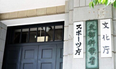 第9回 文化庁の有識者会議の結果「公認日本語教師」資格の有効期間設けず 学歴も不問