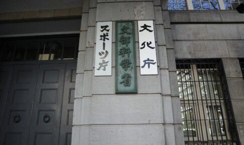 文化審議会日本語教育小委員会「日本語教育の参照枠」を報告