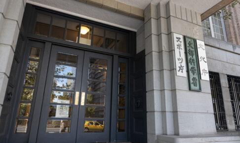 第9回日本語教師の資格に関する調査研究協力者会議は2021年7月29日に開催