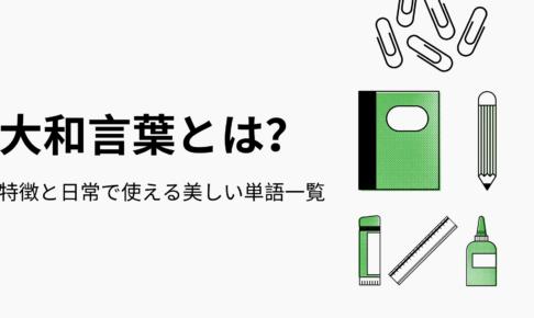 日本固有の言葉「大和言葉」とは? 大和言葉の特徴と日常で使える美しい単語一覧