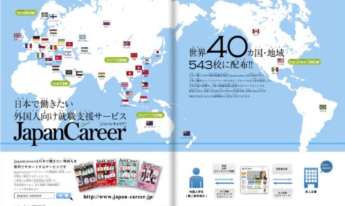 約15年に渡り外国籍人材の就職をサポート!「ソルバーネットワーク株式会社」とは?
