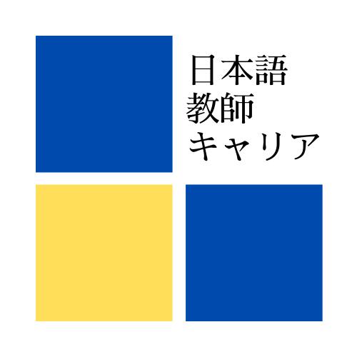 日本語教師キャリア マガジン(旧称:日本語情報バンク)